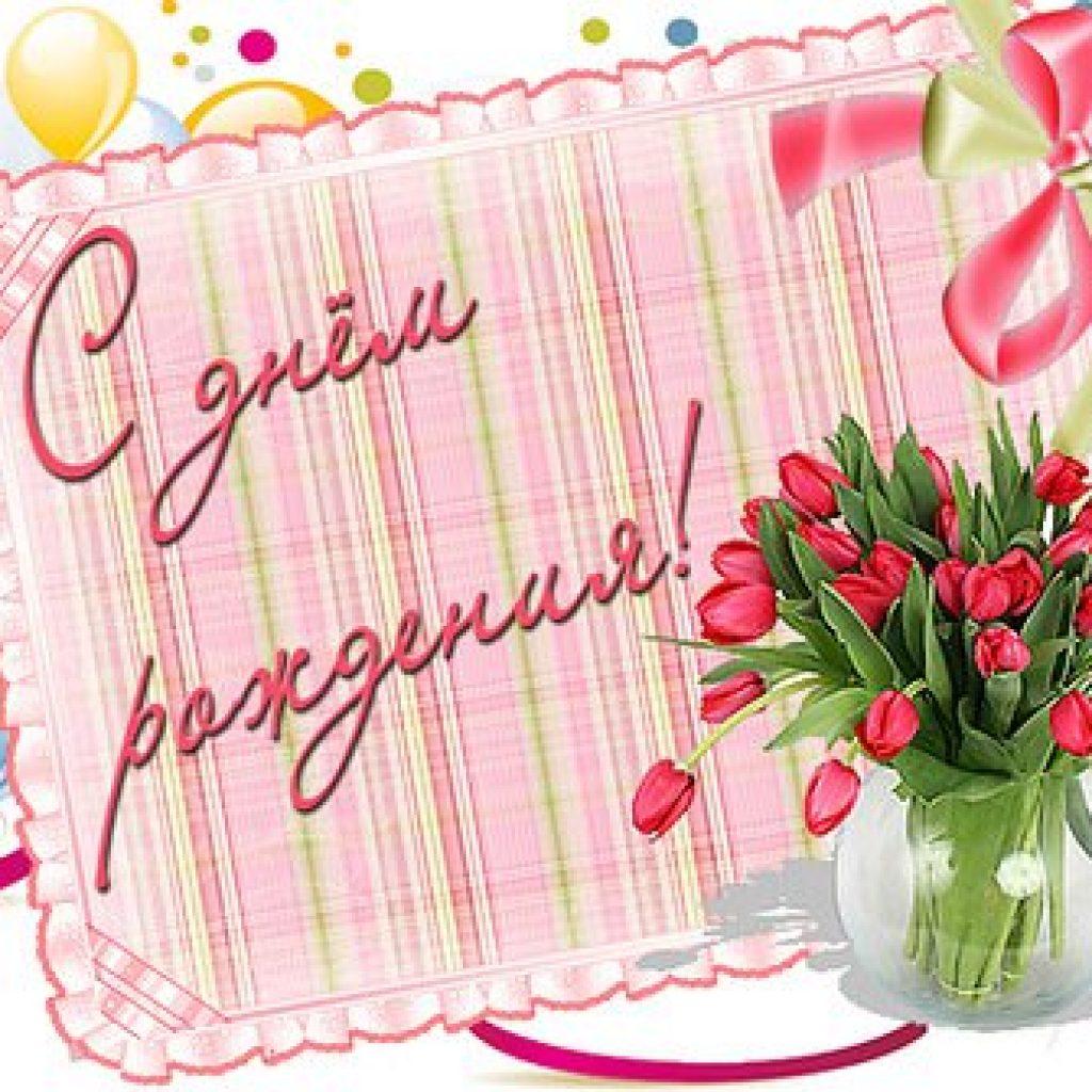 Поздравления с днём рождения именные для девочек
