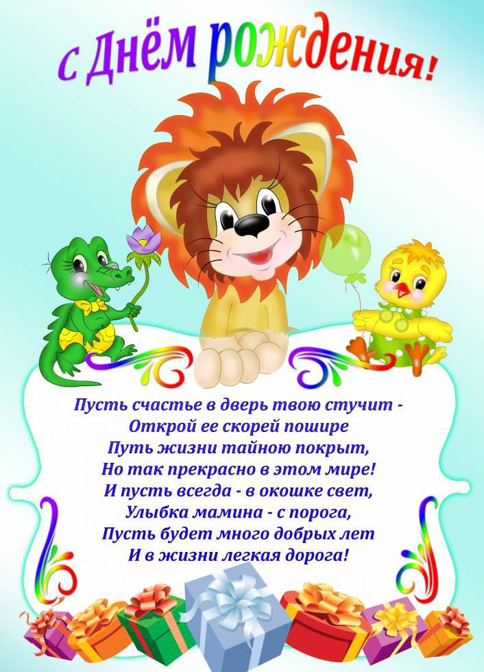 Поздравление детям с днем рождения на стенд